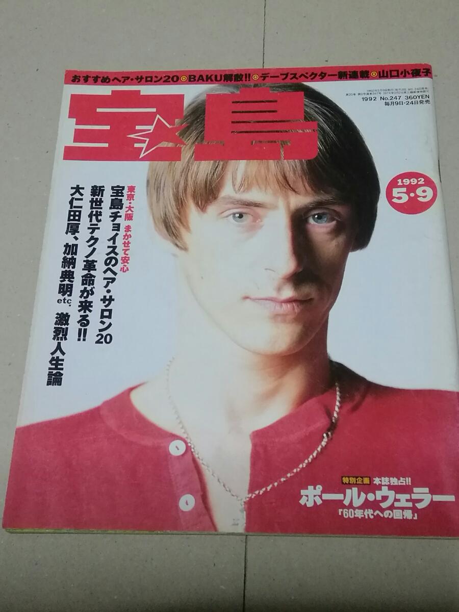 宝島 1992年5月9日号 表紙 ポールウェラー、オリジナルラブ、ミスチル、BAKU解散インタビュー