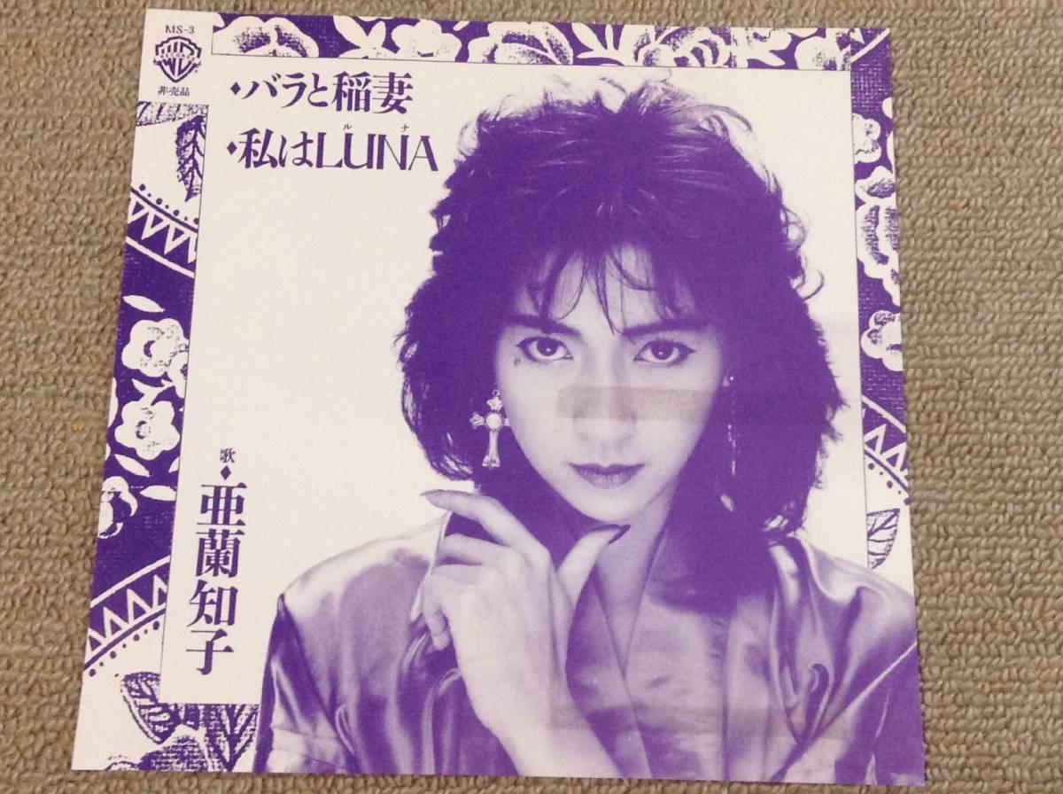 和モノ 亜蘭知子 '86年EP「バラと稲妻」_画像1