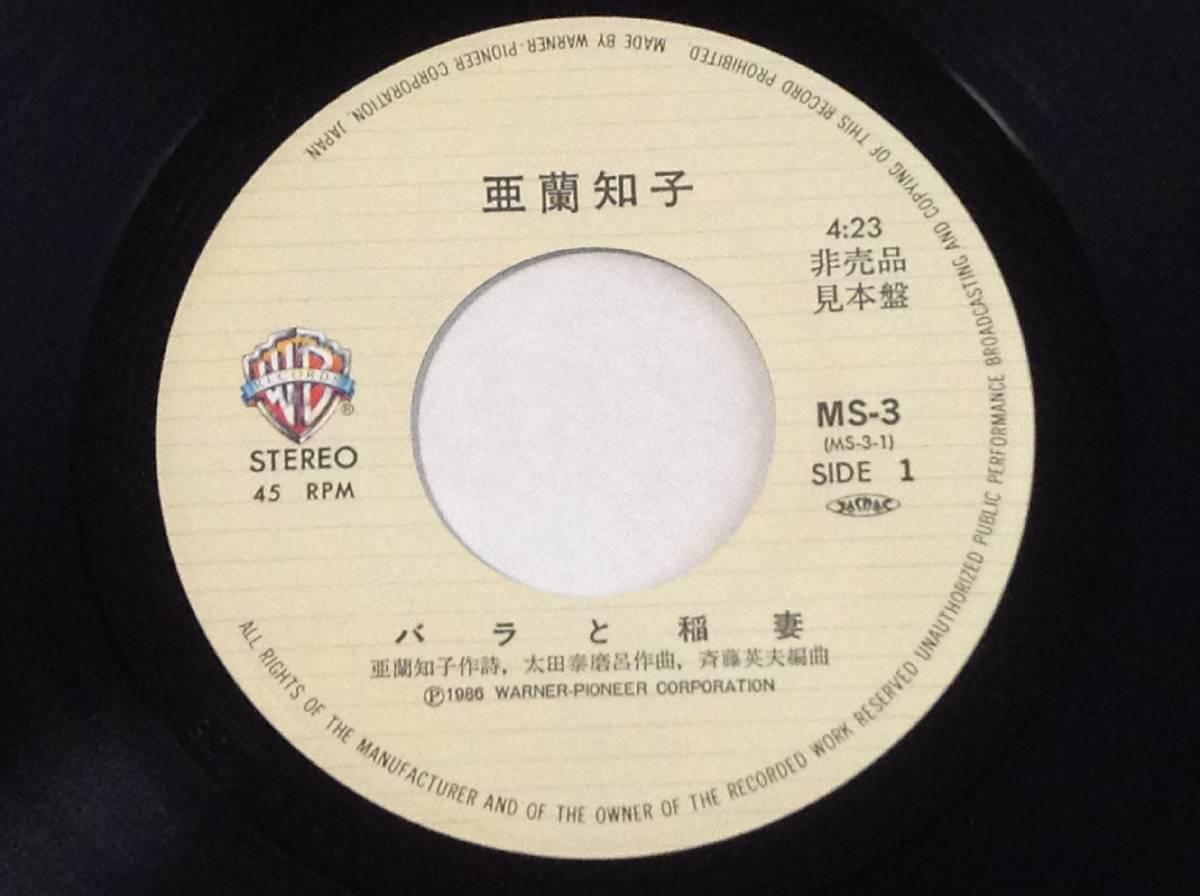 和モノ 亜蘭知子 '86年EP「バラと稲妻」_画像3