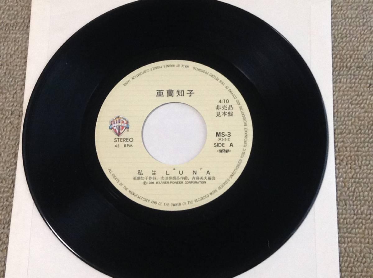 和モノ 亜蘭知子 '86年EP「バラと稲妻」_画像4