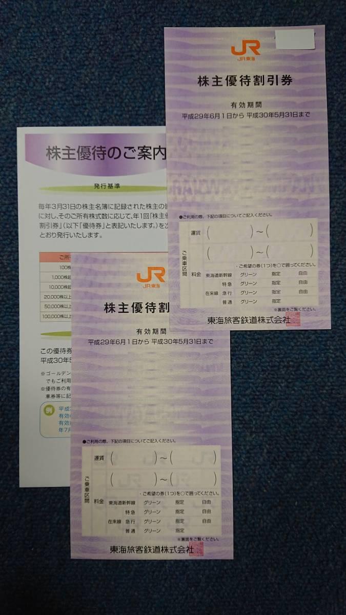 ☆☆JR東海株主優待券 2枚セット ☆ 送料無料 有効期限5/31まで