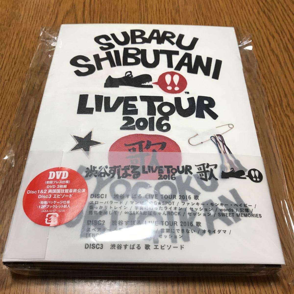 関ジャニ∞ 渋谷すばる 初回プレス DVD 2016 LIVE TOUR 歌