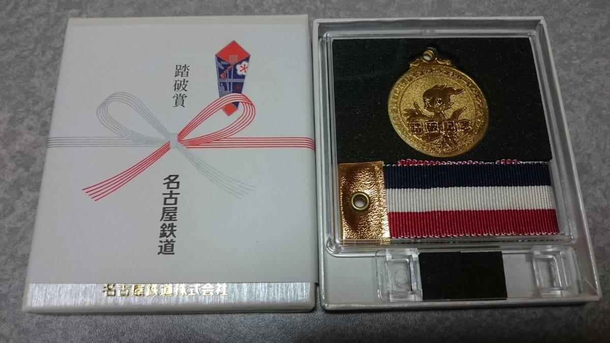 デジモンアドベンチャー02 2000名駅50駅スタンプラリー 記念メダル カード特典付