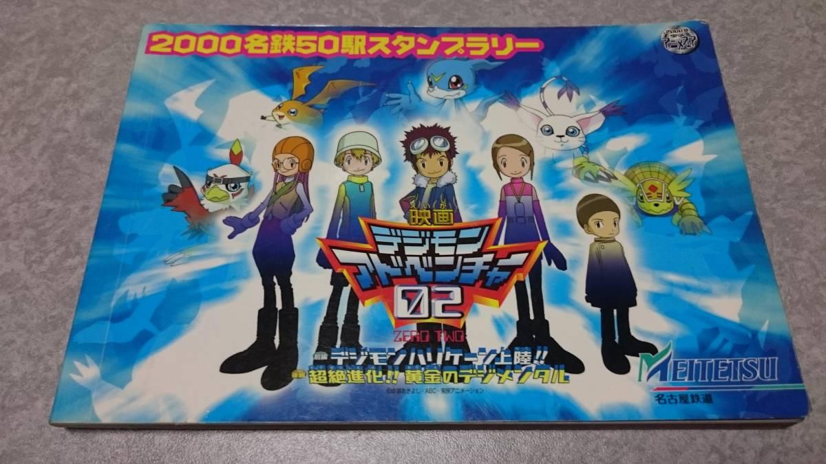 デジモンアドベンチャー02 2000名駅50駅スタンプラリー 記念メダル カード特典付_画像2