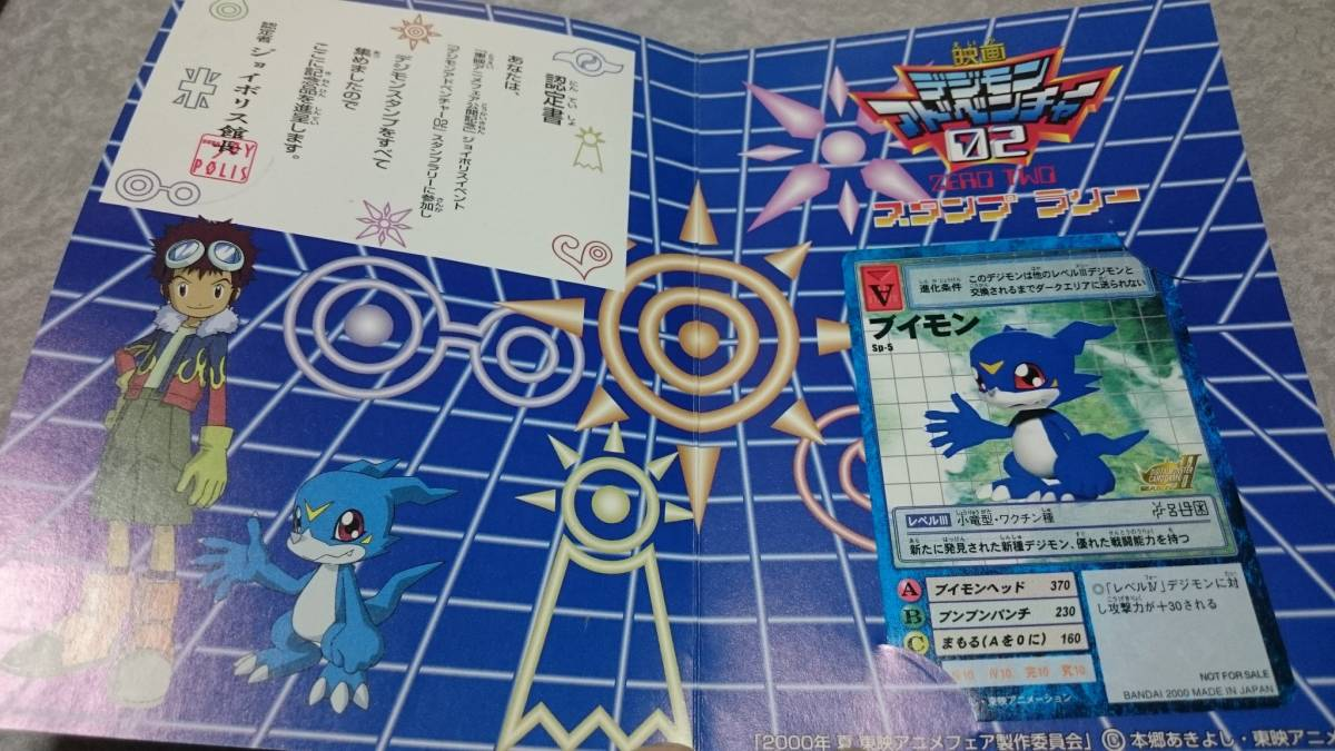 デジモンアドベンチャー02 2000名駅50駅スタンプラリー 記念メダル カード特典付_画像6