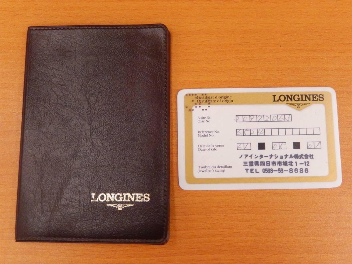 1円~本物 LONGINES ロンジン K18 Ref.6524 イエローゴールド 金 メンズ クオーツ 稼動品_画像9