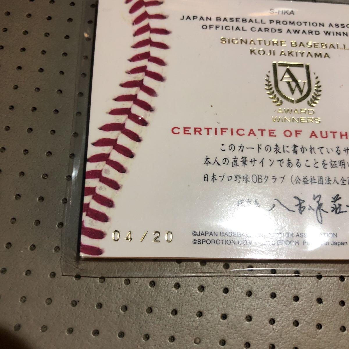Epoch 2018 秋山幸二 直筆サイン カード 4/20 20枚 サインボール ボールサインカード OBクラブ_画像3
