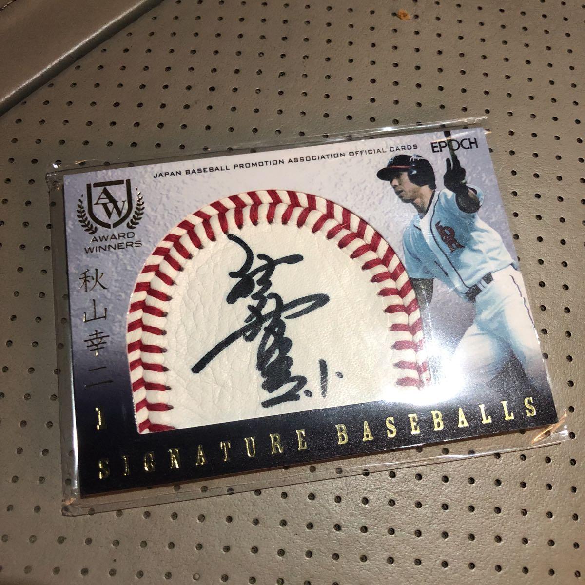 Epoch 2018 秋山幸二 直筆サイン カード 4/20 20枚 サインボール ボールサインカード OBクラブ