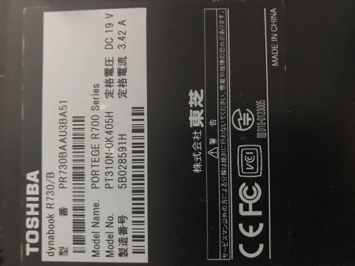 超速さ 持ちやすい 120GSSD 東芝 dynabook R730/B Core I5 M560_画像5