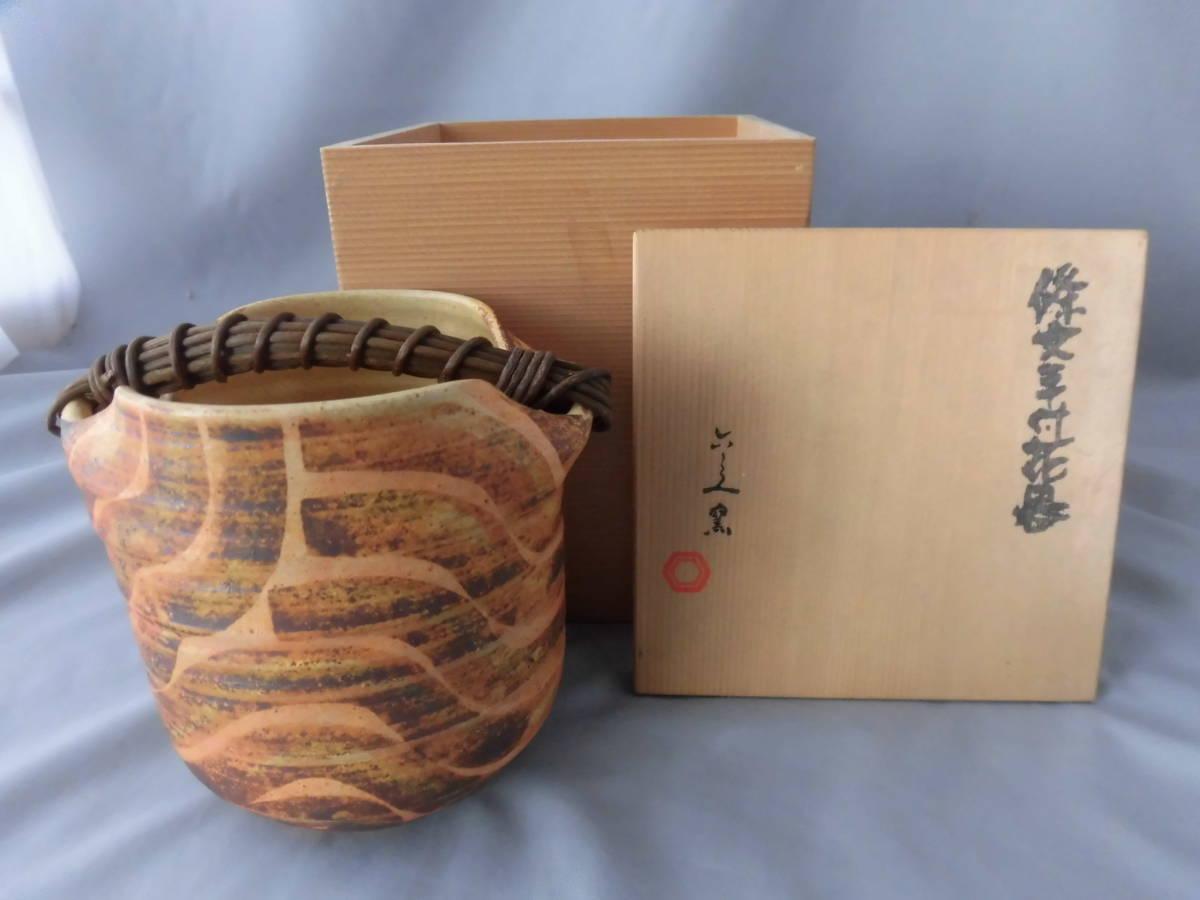 <美品> 花生 <條文手付き花器> 「六上窯」 共箱  三H3/18423_画像3