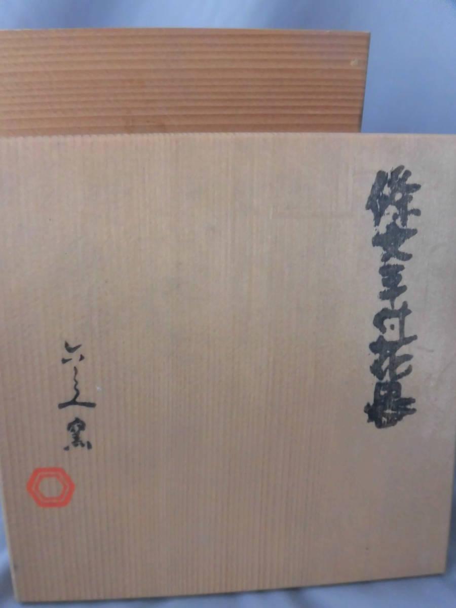 <美品> 花生 <條文手付き花器> 「六上窯」 共箱  三H3/18423_画像8
