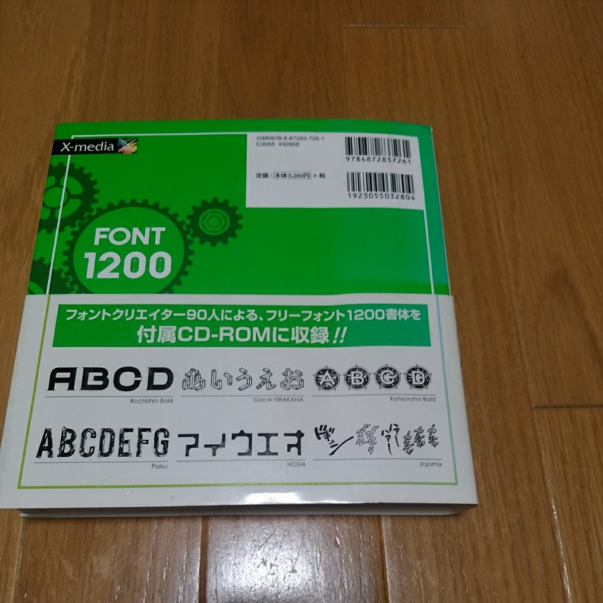 X-media free font Ⅱ carefuly selected 1200