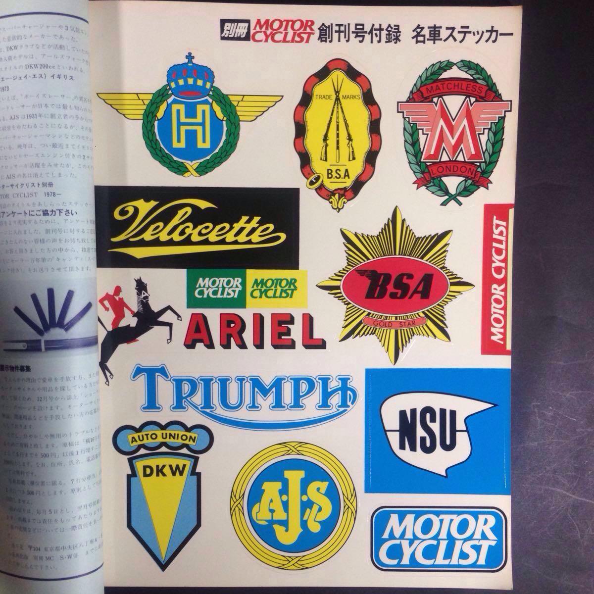 希少画像多数掲載 全133冊セット 別冊モーターサイクリスト 1978年11月創刊号~1989年10月号131冊+2冊サービス 入手困難_画像3