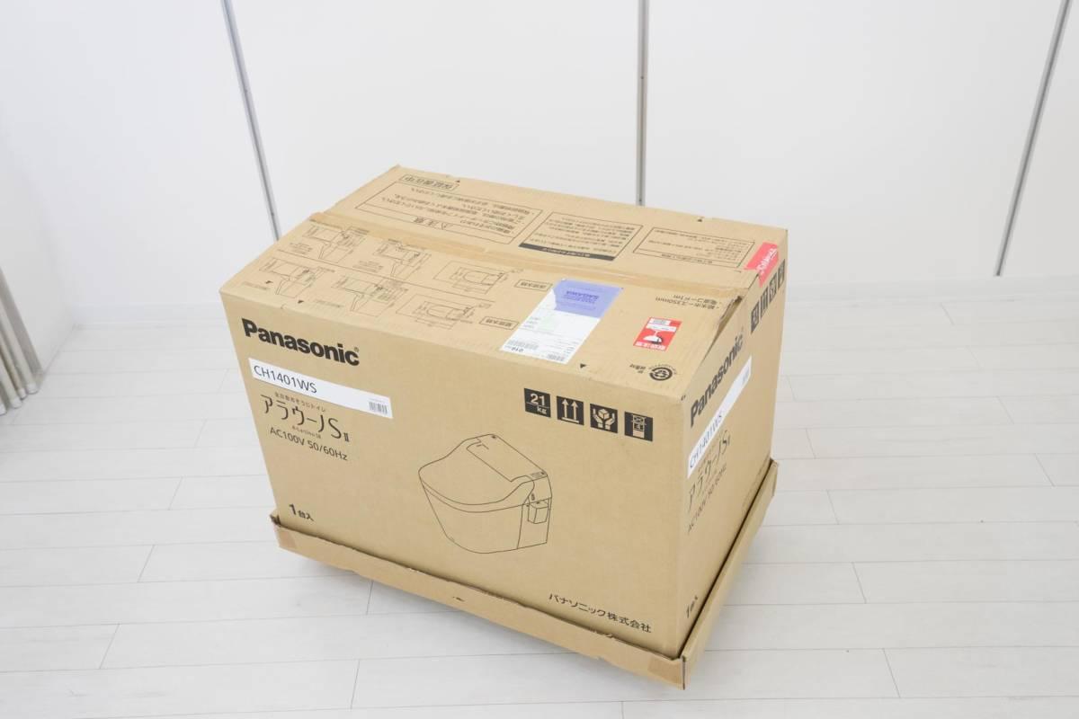 パナソニック【Panasonic】全自動おそうじトイレ アラウーノS2 CH1401WS