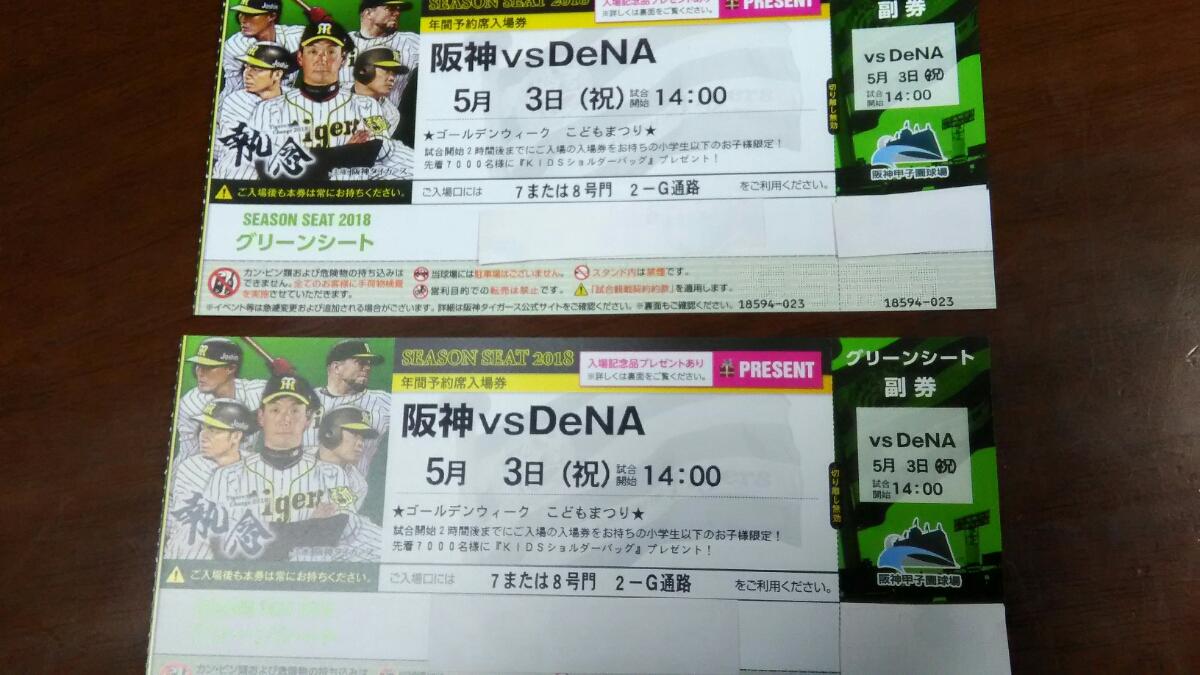 阪神VS DeNA 5月3日(祝)