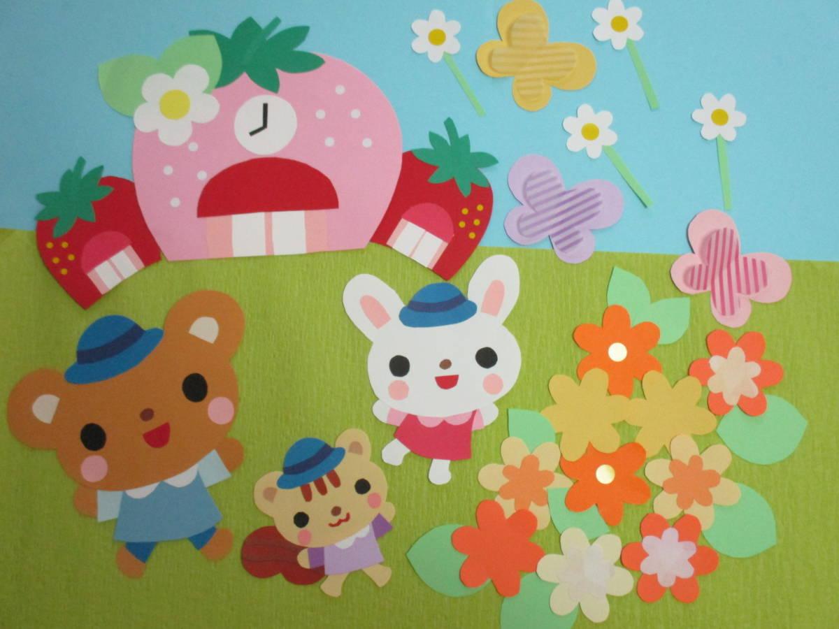 いちごの学校♪ 壁面飾り ハンドメイド  壁面装飾 春 花 蝶々 くま うさぎ りす
