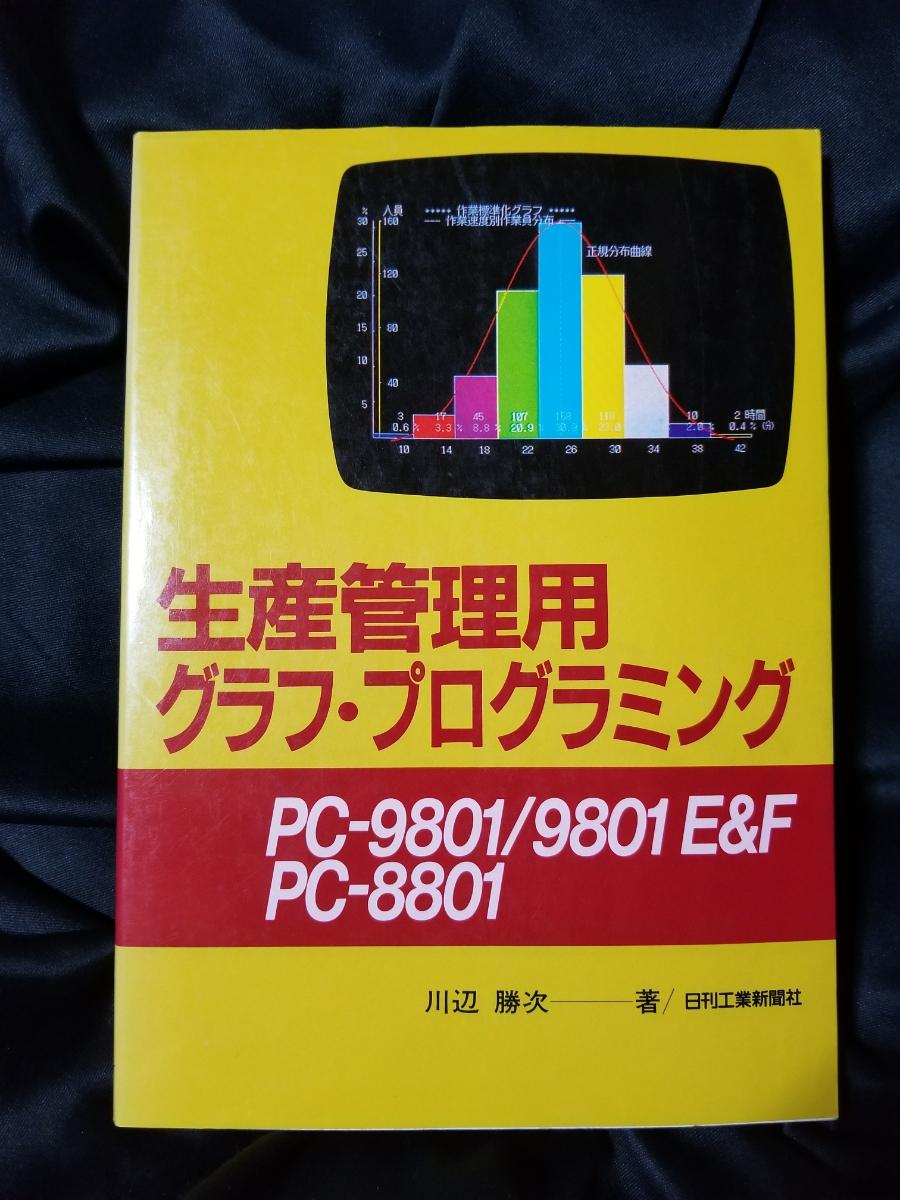 生産管理用グラフ・プログラミング PC‐9801 9801E&F PC‐8801