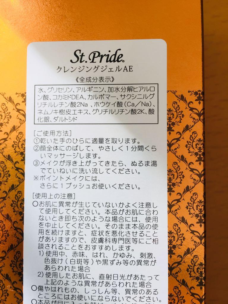 送料無料 新品 St. Pride AQUOS クリアー クレンジング ジェル 無添加 サロン専売品 150ml 日本製 セントプライド_画像2