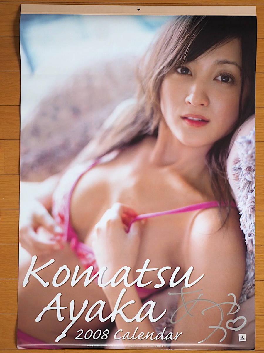 2008年 小松彩夏 カレンダー 直筆サイン入り 未使用保管品_画像1