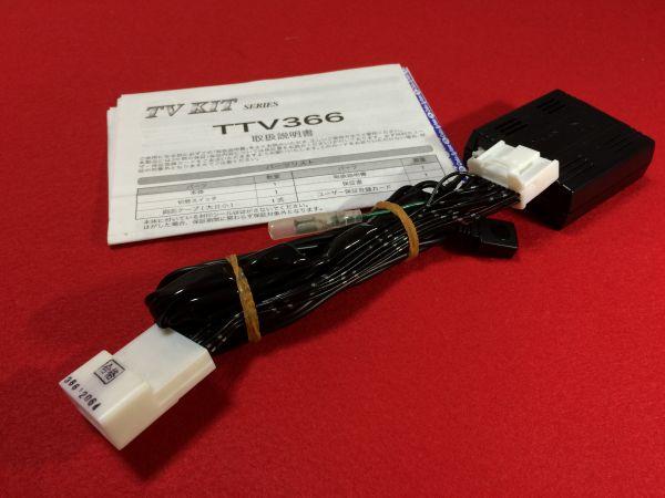 返品可&送料一律 レクサスRX TVキット データシステム TTV366 (TTV367と同適合)_画像3