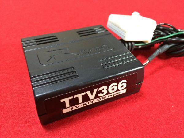 返品可&送料一律 レクサスRX TVキット データシステム TTV366 (TTV367と同適合)_画像1