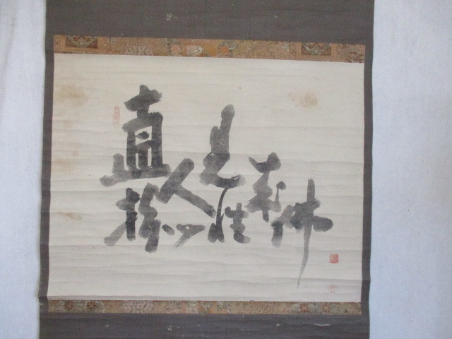 ● 白隠地元 蔵出し品 江戸中期 「白隠禅師 書」  肉筆 軸装品 鑑定箱付き