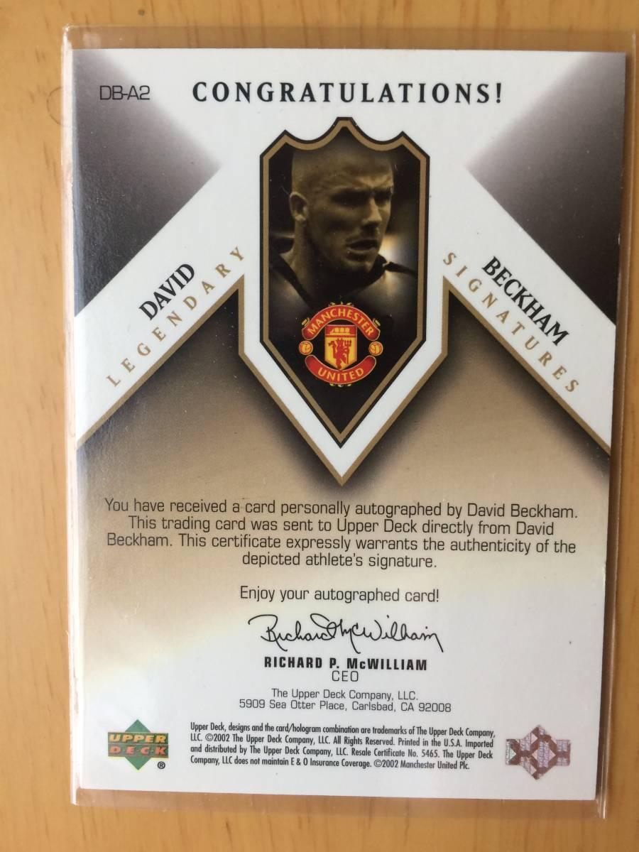 ★限定7枚 デヴィット・ ベッカム UD 2002 Manchester United Legends David Beckham Gold Auto 直筆サイン ★_画像2