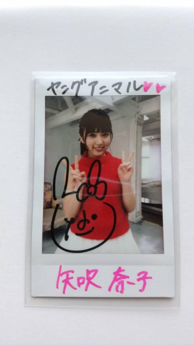 ★当選品★矢吹奈子直筆サイン入りチェキ★ヤングアニマル★HKT48/AKB48★新品