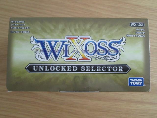 即決¥2750 新品・未開封 WIXOSS UNLOCKED ウィクロス ブースターパック 1箱