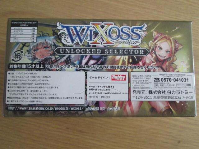 即決¥2750 新品・未開封 WIXOSS UNLOCKED ウィクロス ブースターパック 1箱_画像5