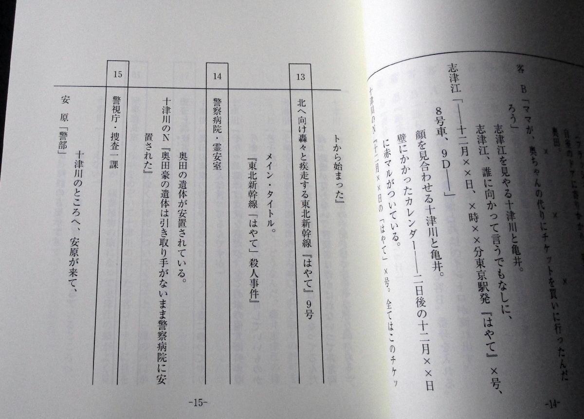 十津川 警部 シリーズ 東北 新幹線 はやて 殺人 事件