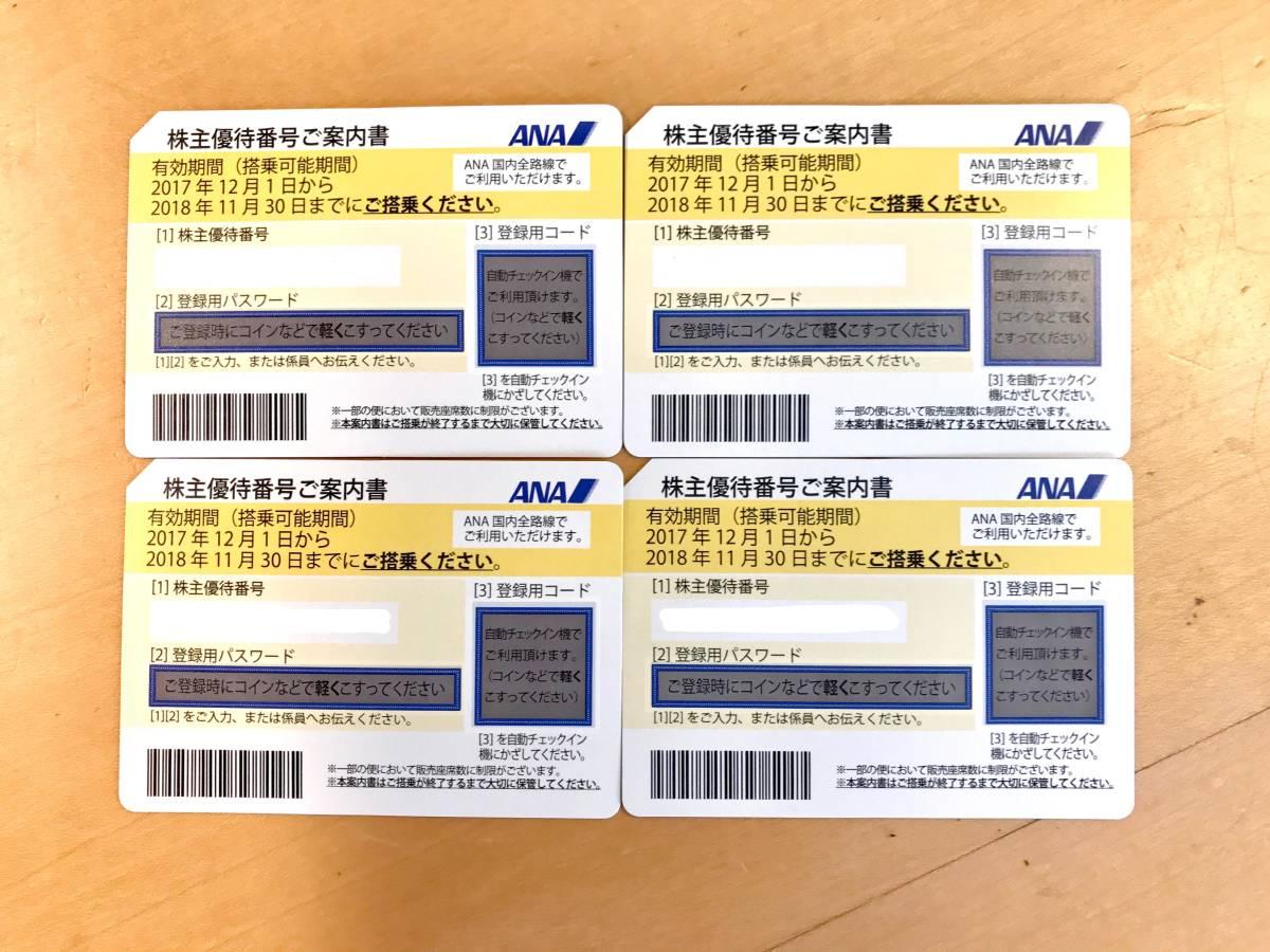 ANA 株主優待券 4枚 【送料込】