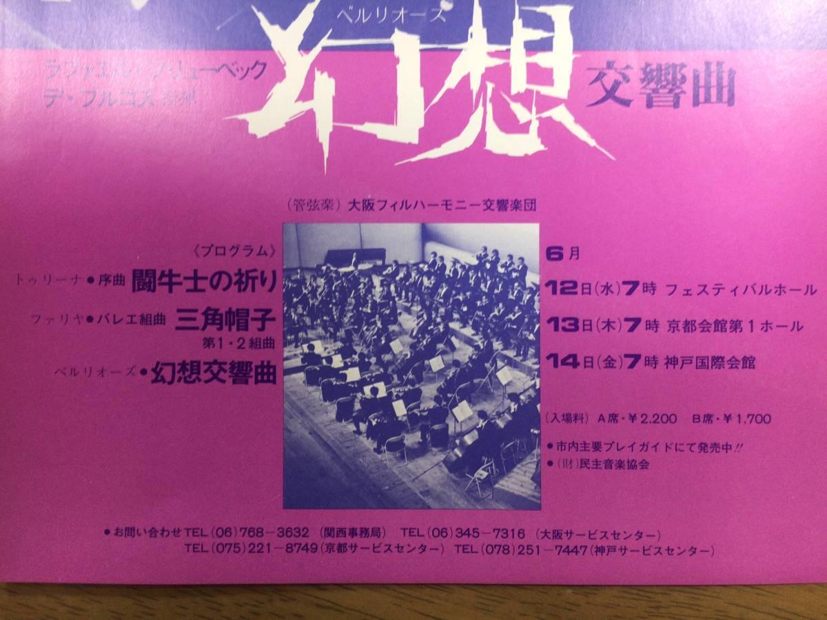 大阪フィル × ラファエル・フリューベック デ・ブルゴス 1974年 チラシ B5版a_画像3