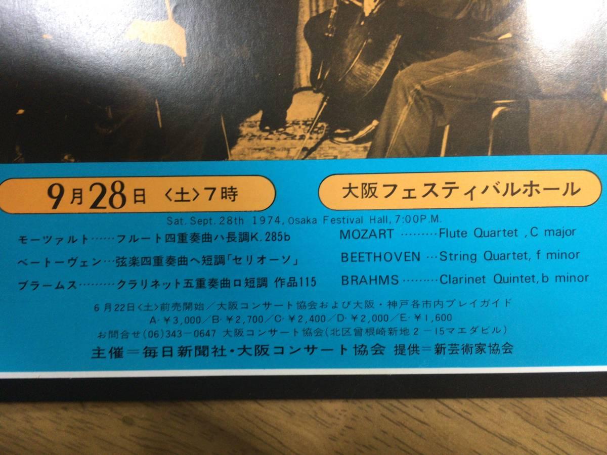 ウィーン・フィル室内合奏団 日本公演 1974/9/28 チラシ B5版_画像2