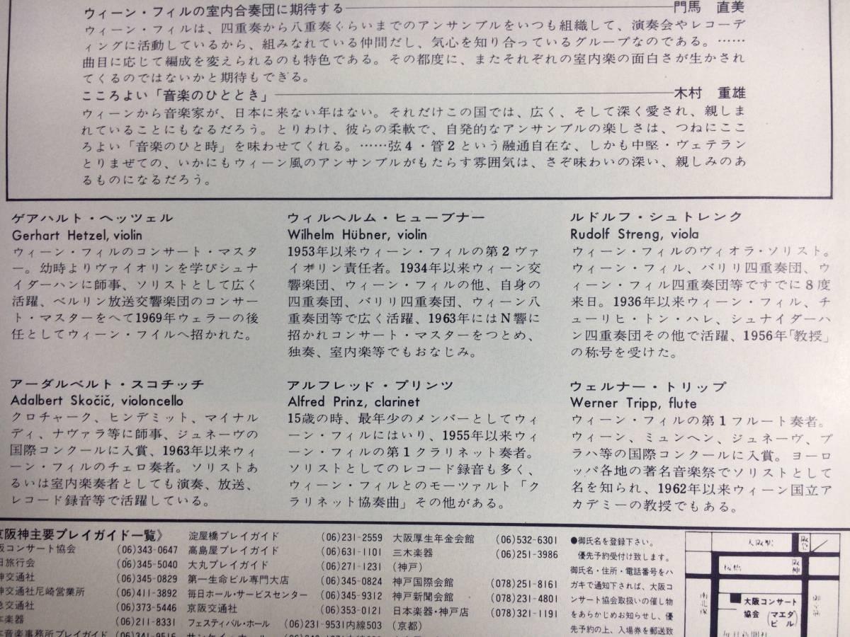 ウィーン・フィル室内合奏団 日本公演 1974/9/28 チラシ B5版_画像5
