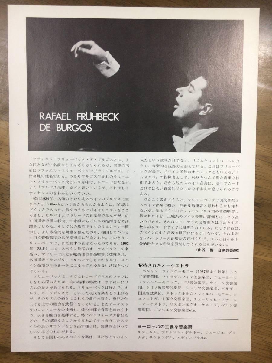 大阪フィル × ラファエル・フリューベック デ・ブルゴス 1974年 チラシ B5版a_画像2