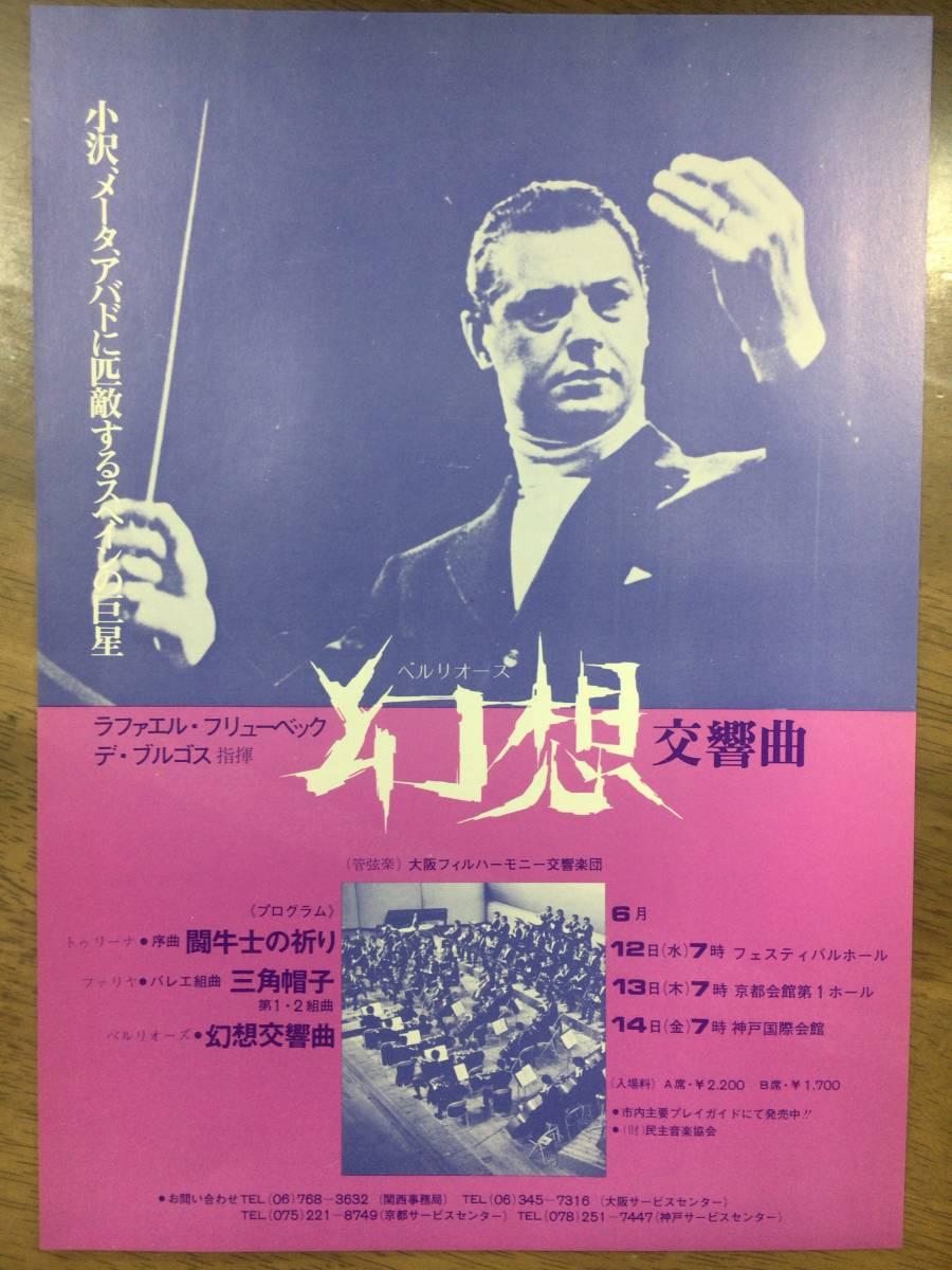 大阪フィル × ラファエル・フリューベック デ・ブルゴス 1974年 チラシ B5版a_画像1