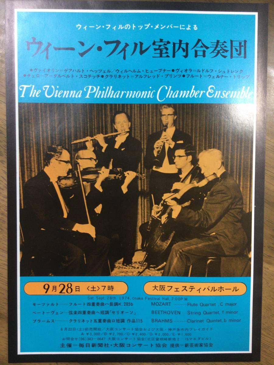 ウィーン・フィル室内合奏団 日本公演 1974/9/28 チラシ B5版_画像1
