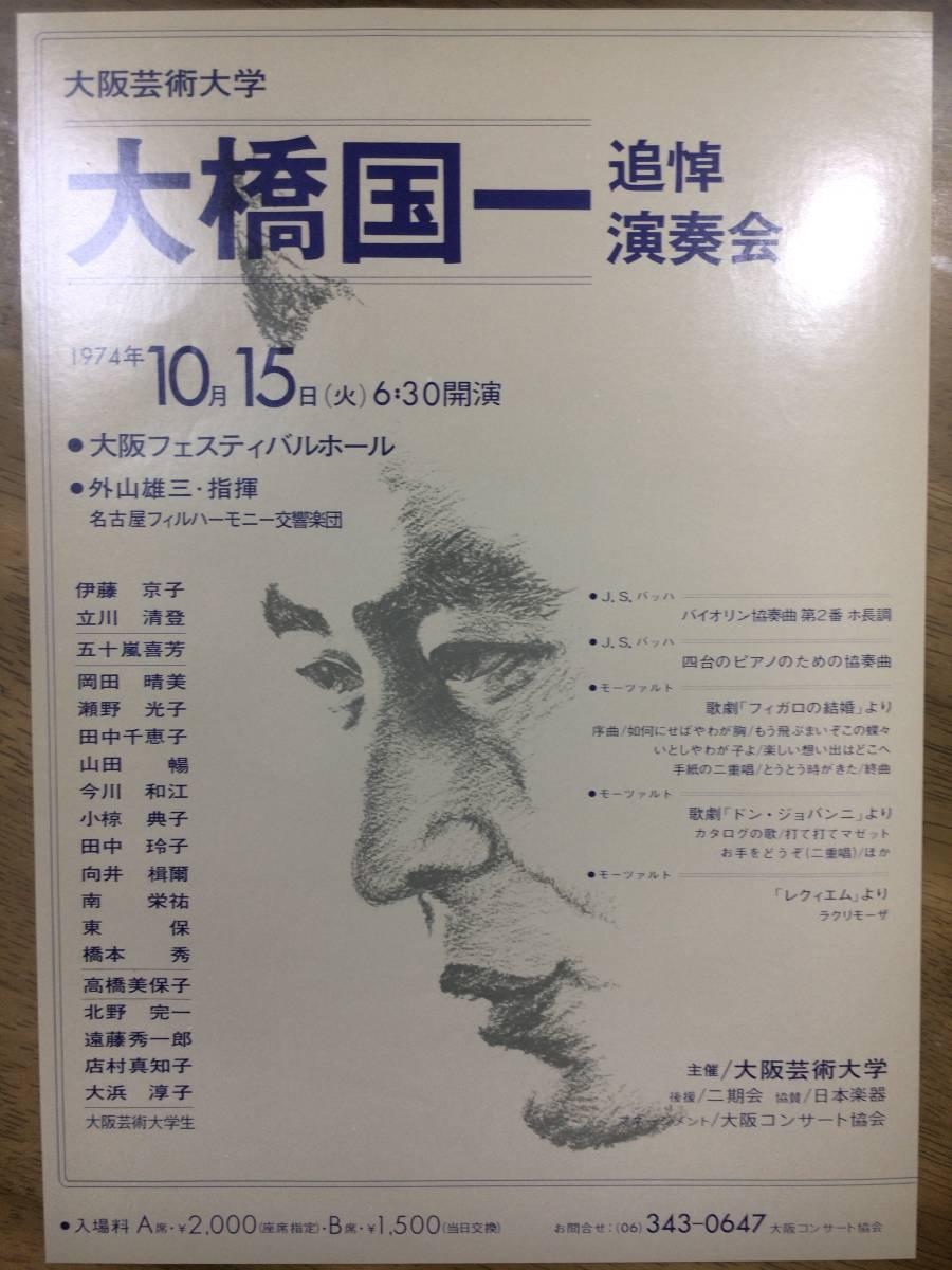 大阪芸術大学 大橋国一 追悼演奏会 1974/10/15 チラシ B5版 a_画像1
