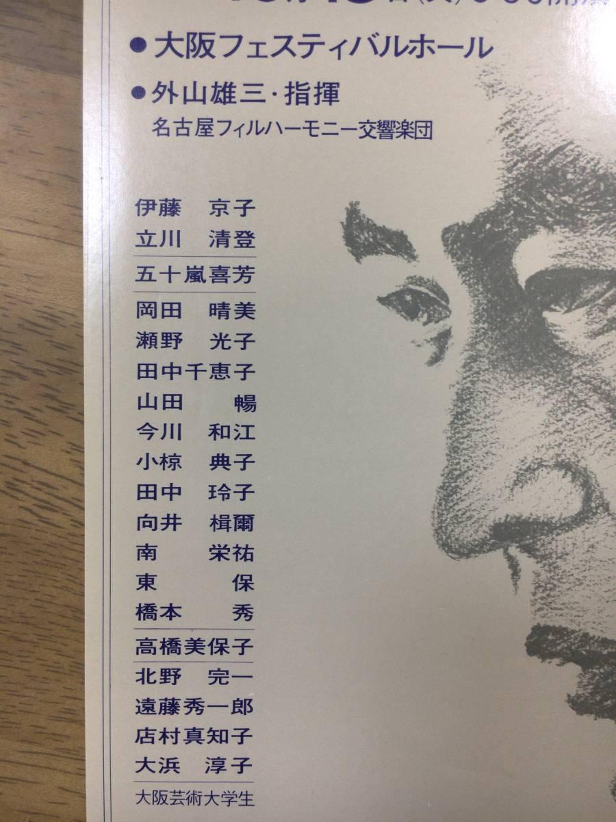大阪芸術大学 大橋国一 追悼演奏会 1974/10/15 チラシ B5版 a_画像3