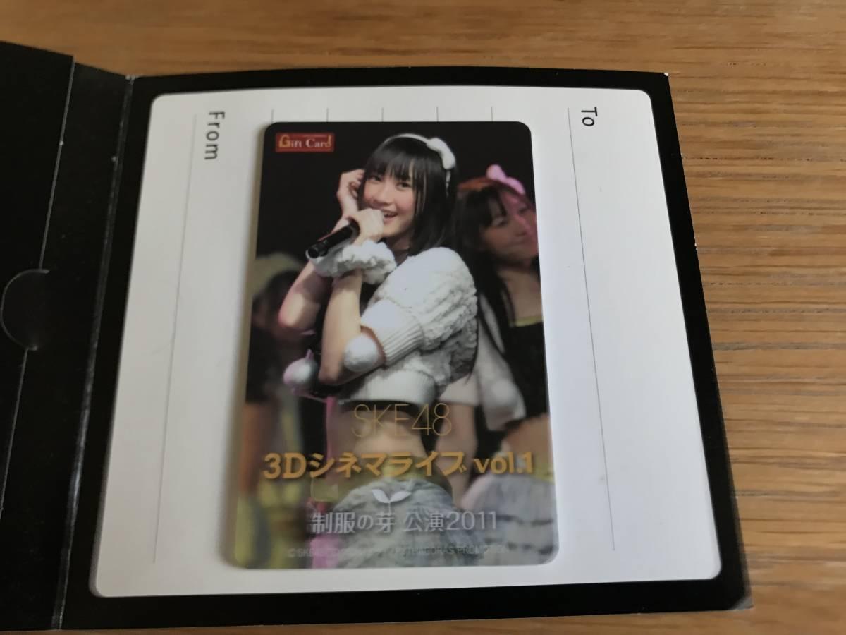 SKE48   松井玲奈 オリジナルギフトカード SKE48 3Dシネマライブvol.1 制服の芽 公演2011