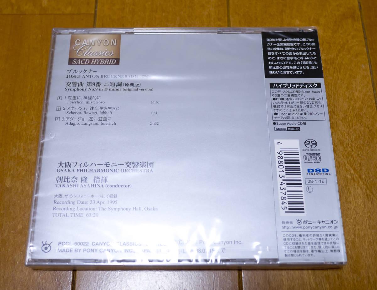 SACD 名盤 ブルックナー交響曲9番 朝比奈隆 大阪フィル 2ch、5chサラウンド_画像2