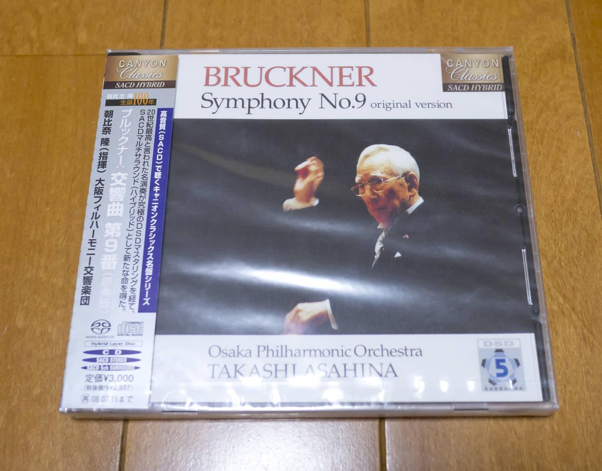 SACD 名盤 ブルックナー交響曲9番 朝比奈隆 大阪フィル 2ch、5chサラウンド