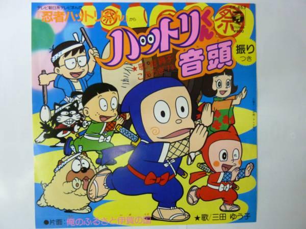 [EPレコード] 忍者ハットリくん音頭/俺のふるさと伊賀の国