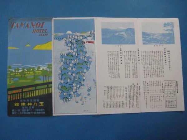 ea1014戦前案内パンフ 熱海温泉海岸玉乃井旅館 鳥瞰図 写真_画像2