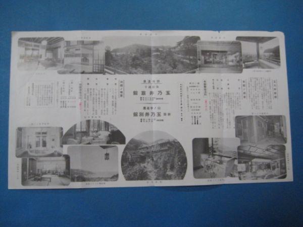 ea1014戦前案内パンフ 熱海温泉海岸玉乃井旅館 鳥瞰図 写真_画像4