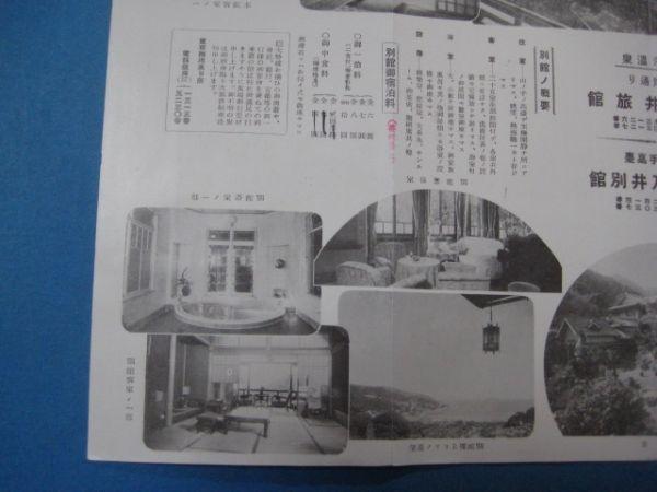 ea1014戦前案内パンフ 熱海温泉海岸玉乃井旅館 鳥瞰図 写真_画像6