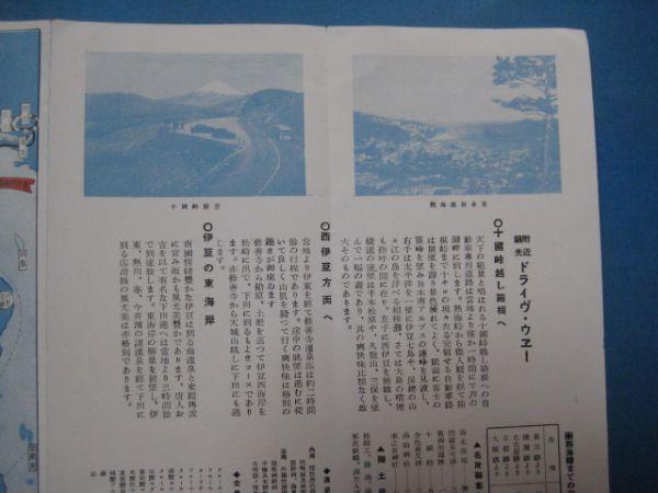 ea1014戦前案内パンフ 熱海温泉海岸玉乃井旅館 鳥瞰図 写真_画像3