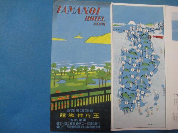 ea1014戦前案内パンフ 熱海温泉海岸玉乃井旅館 鳥瞰図 写真_画像1