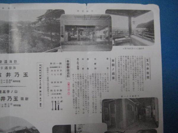 ea1014戦前案内パンフ 熱海温泉海岸玉乃井旅館 鳥瞰図 写真_画像5